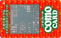 コモディイイダのポイントカード「コモカード」でポイントを貯める