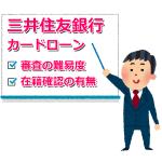 三井住友銀行カードローン審査の難易度と在籍確認を解説