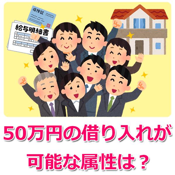 借り入れ可能額50万円