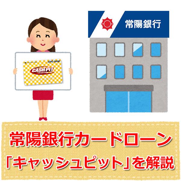 常陽銀行カードローン『キャッシュピット』を徹底解説
