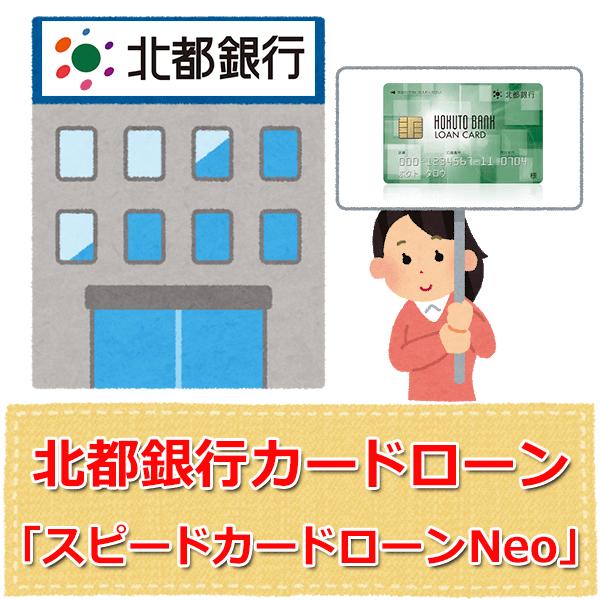 北都銀行カードローン「スピードカードローンNeo」を解説