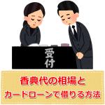 香典代の相場とカードローンでお葬式前に5万円借りる方法