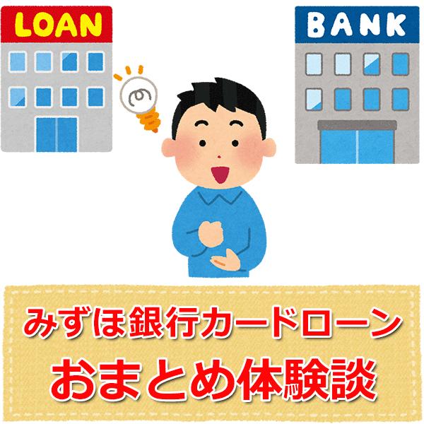 おまとめローン|みずほ銀行とレイク返済を一本化した体験談