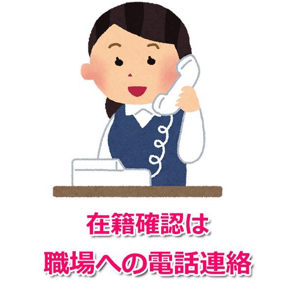 在籍確認は職場への電話