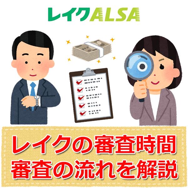 レイクALSAの審査時間|申込みから審査結果、借入の流れ