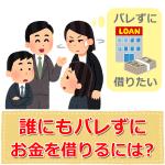 会社に(誰にも)バレずにお金を借りる方法|在籍確認と郵送物に注意