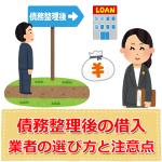 債務整理後にお金を借りるならコチラ!業者の選び方と注意点