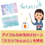 アイフル「SuLaLi(スラリ)」を徹底解説!アイフルとの違いや審査難易度は?