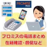 プロミスから会社に電話はある?在籍確認・延滞のときの体験談