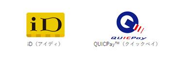 電子マネーiDとQUICPay