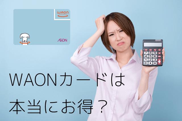 WAONの発行手数料
