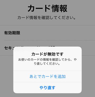 Apple Pay カード無効