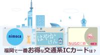 福岡で一番お得な交通系ICカードを比較