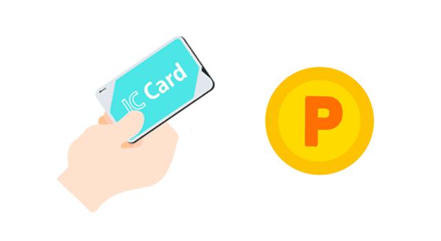 交通系ICカード利用でポイント獲得