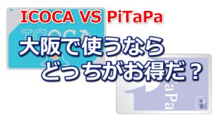 関西で使うならICOCAとPiTaPaメリットが大きいのはどっち?