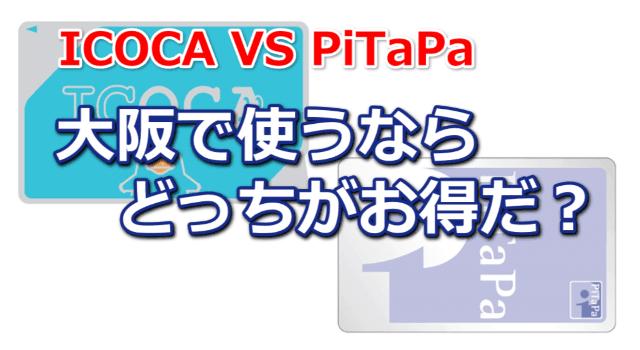ICOCAとPiTaPaの比較