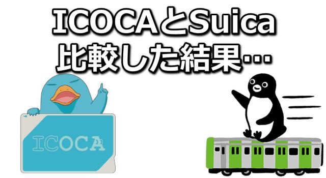 使える 店 icoca