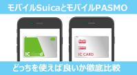 モバイルSuicaとモバイルPASMOの比較