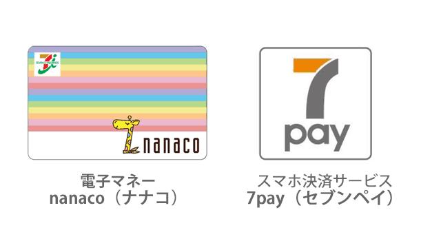 nanaco 7pay