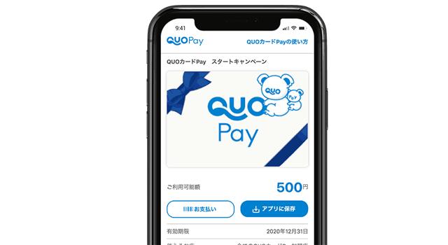 QUOカードPayアプリ
