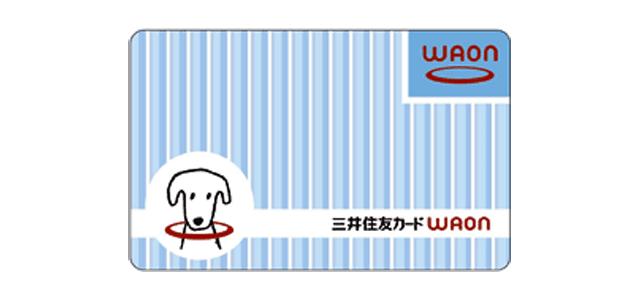 三井住友カードWAON