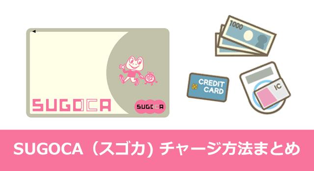 SUGOCAへのチャージ方法まとめ、オートチャージに必要なクレジット ...