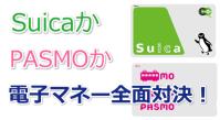 SuicaとPASMO
