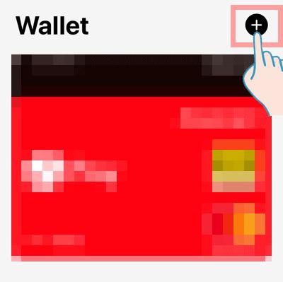 Walletアプリ右上の【+】をタップ