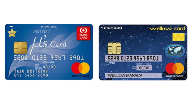 wellow card μ'sカード