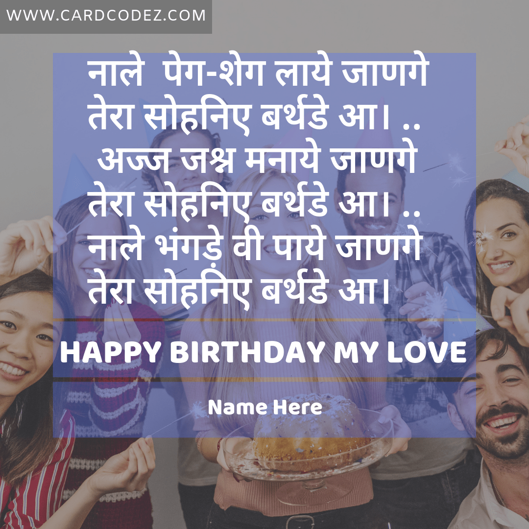 Write Name On Girlfriend Wife Happy Birthday Hindi Greeting Card Birthday Song Card Card Codez Name On Greeting Cards