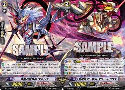 Star-vader, Garnet Star Dragon