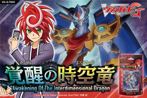 G Trial Deck 1 Awakening Of The Interdimensional Dragon