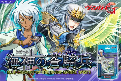 G Trial Deck 4- Blue Cavalry of the Divine Marine Spirits