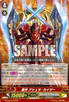 Battle Deity, Asura Kaiser