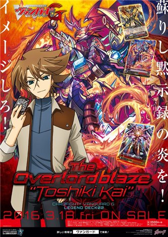 G Legend Deck 2 - The Overlord blaze Toshiki Kai