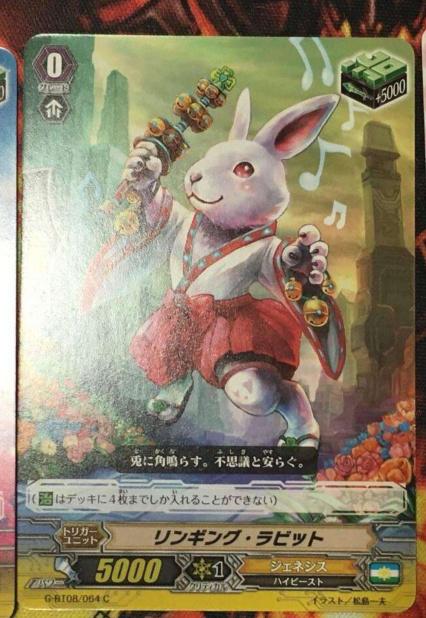 Ringing Rabbit
