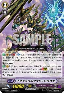 Wand Dragon