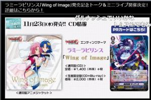 wing-of-image