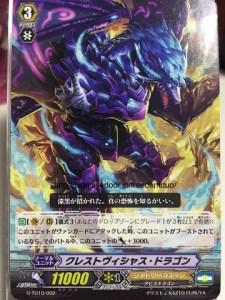 crest-vicious-dragon