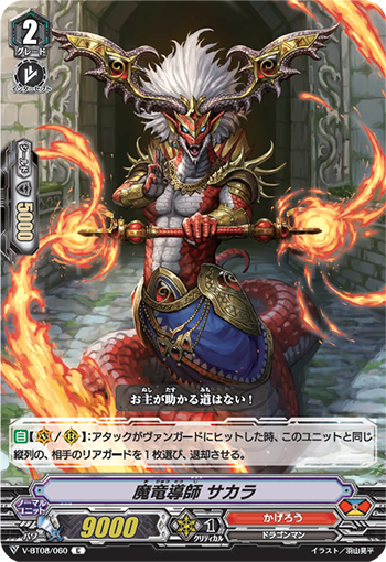 Kagero Cardfight Demonic Dragon Mage Kimnara V-EB06//034EN C