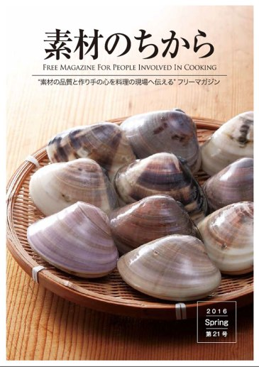 Sozainochikara is a free magazine for people involved in cooking.