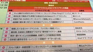 かながわビジネスオーディション2018