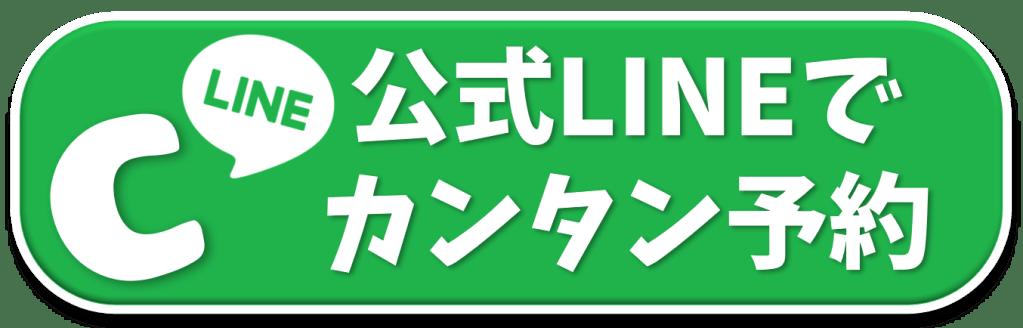 LINE,ロゴ,LINE公式アカウント