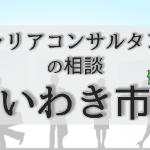 fukushimaiwaki-careerconsultantsoudan