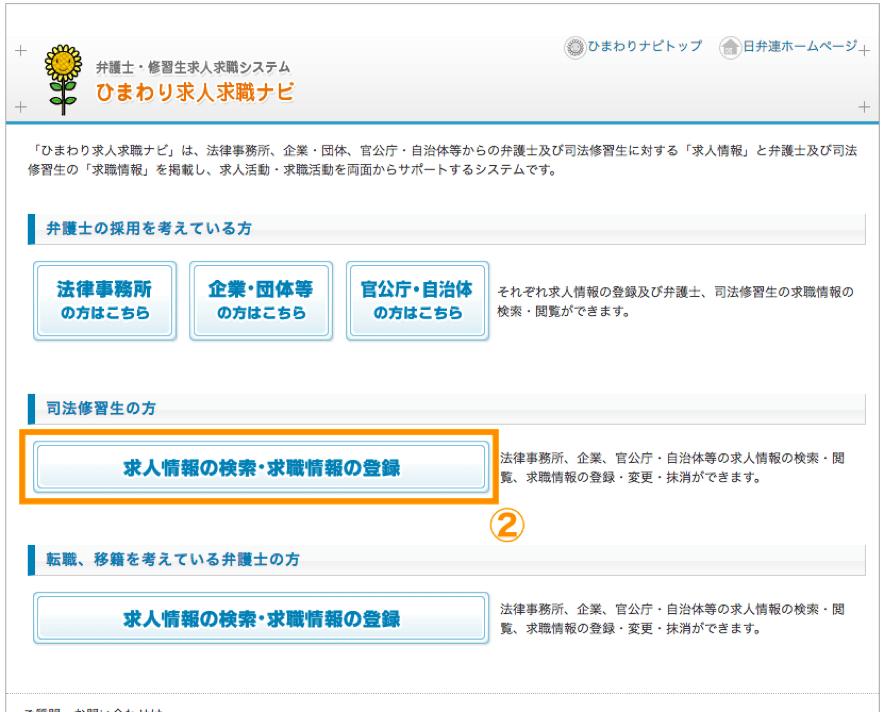 ひまわり求人求職ナビ 求人情報の検索・求職情報の登録画面