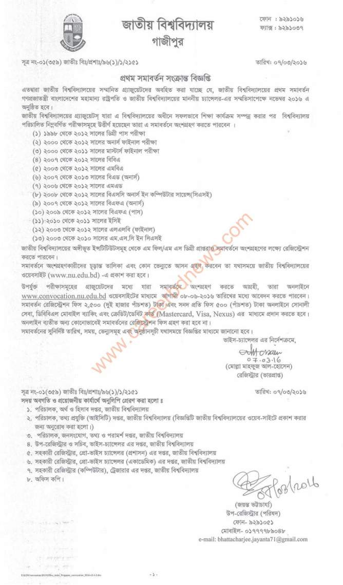 notice_2151_pub_date_07032016