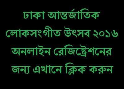 Dhaka International Folk Fest 2016 Ticket Online