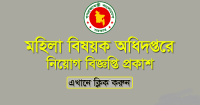 Department of Women Affairs Job Circular Image