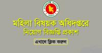 Department of Women Affairs Job Circular Image