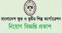 Bangladesh Small and Cottage Industry Corporation Job Circular Image